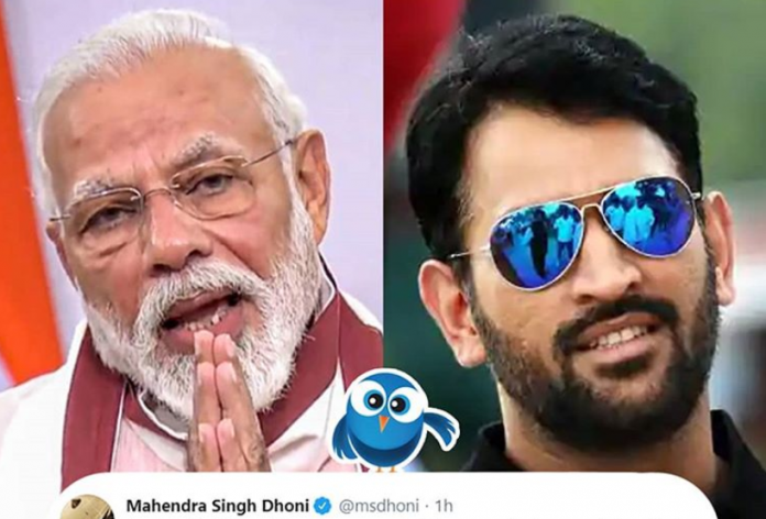 Modi writes letter to Dhoni on his retirement and Dhoni reply